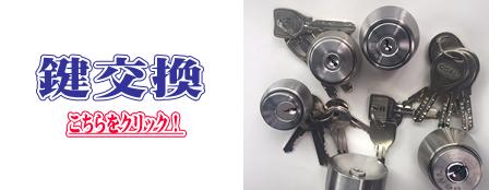 鍵交換、ディンプルキー交換、防犯性の高い鍵、安い鍵